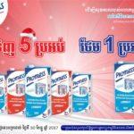 Promess Cambodge
