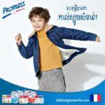 Promess Cambodge 2