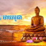 Promess Cambodge 3